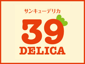 39DELICA笹塚店AP_8013のアルバイト情報