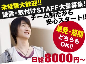 株式会社ホリウチ・トータルサービス 京都営業所のアルバイト情報