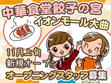 中華食堂 餃子の宮のアルバイト情報