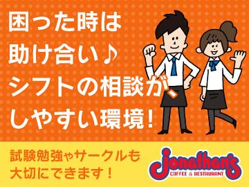 ジョナサン 2店舗合同募集<000000>のアルバイト情報