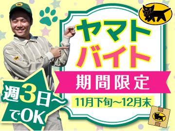 ヤマト運輸(株) 湖北・湖東・東近江・甲賀エリアのアルバイト情報
