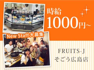 (株)フルーツ・ジャパンのアルバイト情報