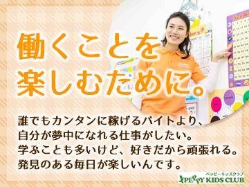 イッティージャパンイースト(株) 札幌支社のアルバイト情報