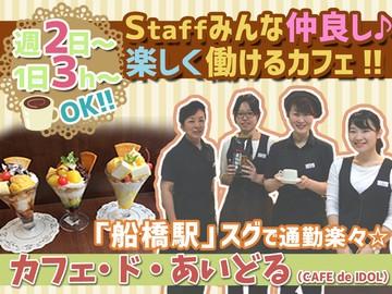 カフェ・ド・あいどる (CAFE de IDOL)のアルバイト情報