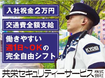 共栄セキュリティーサービス株式会社 大阪支社のアルバイト情報