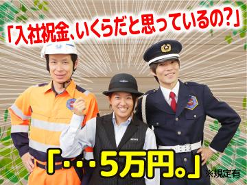 ウレシイ入社祝金5万円(規定有)♪未経験OK(研修制度有)