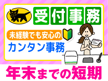 ヤマト運輸(株)千歳主管支店/合同募集のアルバイト情報
