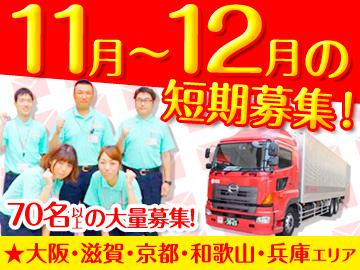 日本郵便輸送株式会社 ★近畿エリア営業所合同募集★のアルバイト情報