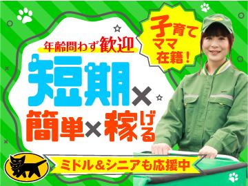 ヤマト運輸(株) 左京ブロックのアルバイト情報