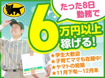 ヤマト運輸(株) 右京ブロックのアルバイト情報