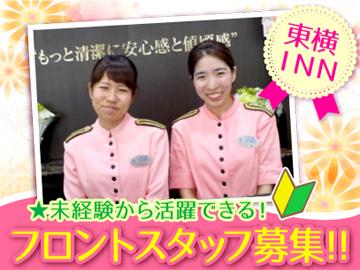 東横INN JR神戸駅北口のアルバイト情報