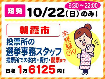 【レア求人!1日単発バイト!前日受付OK!選挙投票所事務】☆学生・主婦(夫)・フリーター歓迎!