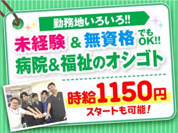 ワタキューセイモア株式会社 東京支店のアルバイト情報