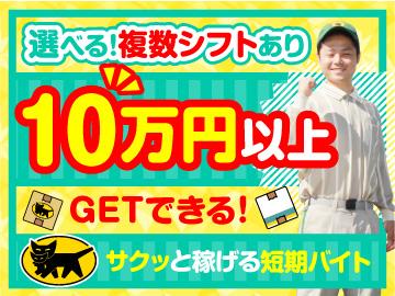 ヤマト運輸(株) 下京ブロックのアルバイト情報