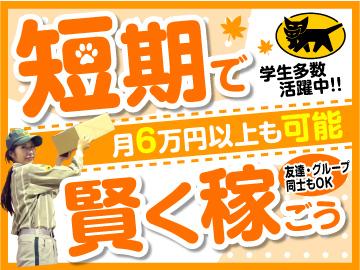 ヤマト運輸(株) 京田辺ブロックのアルバイト情報