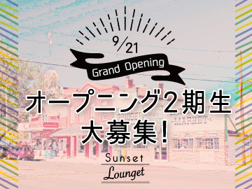 Sunset Lounget -仙台-のアルバイト情報