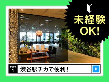 【週3日〜OK!】渋谷駅スグ★オフィスワーク未経験歓迎!子育てママ・フリーター活躍中!!