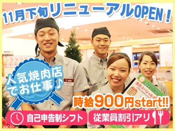 焼肉や漫遊亭  水戸50号店のアルバイト情報