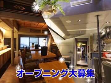 94GRILL&BBQ GARDEN SAMURAIのアルバイト情報