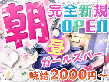Girls Bar  ZERO STAR (ゼロスター) ★完全新規OPEN★のアルバイト情報