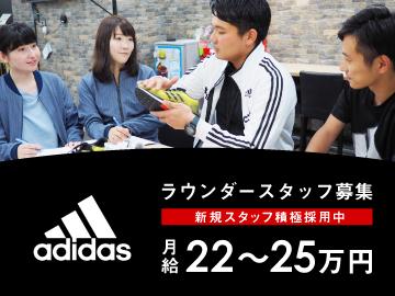 【アディダス(adidas)】売り場を作るラウンダーStaff募集☆未経験でも月給22万円からスタート!