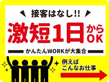 株式会社フルキャスト 東京支社/FN1019G-Aのアルバイト情報
