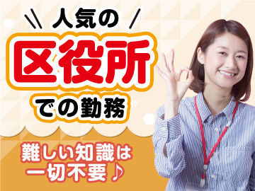 トランスコスモス(株) CC採用受付センター/170636のアルバイト情報