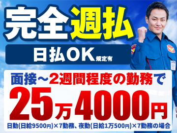 テイケイ株式会社 藤沢支社のアルバイト情報