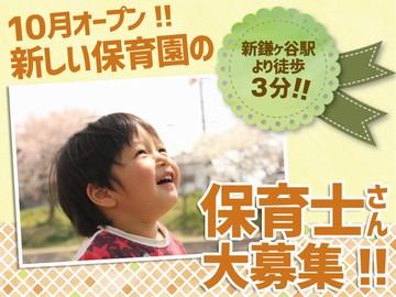 新鎌ヶ谷のぞみ園のアルバイト情報