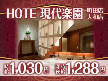 HOTEL現代楽園 町田店・大和店のアルバイト情報