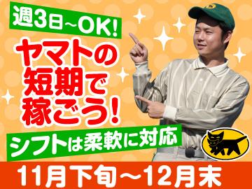 ヤマト運輸(株) 中京ブロックのアルバイト情報