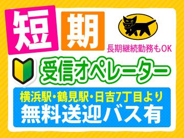 ヤマト運輸(株)神奈川主管支店/コールセンターのアルバイト情報