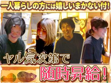 【1】魚食菜ひらじぃ 【2】酒好屋ひらじぃのアルバイト情報
