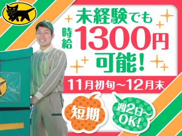 ヤマト運輸(株) 大阪西ブロックのアルバイト情報