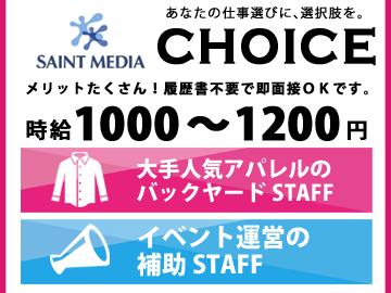 (株)セントメディア SA西 福岡  SPT/sa400102のアルバイト情報
