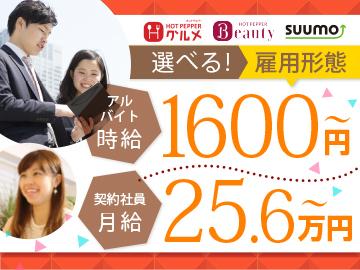 株式会社ライフノート(東京オフィス)のアルバイト情報