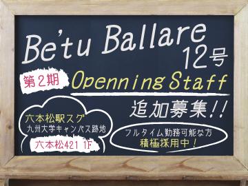 生パスタ&パフェ ベツ・バラーレ12号 六本松店のアルバイト情報