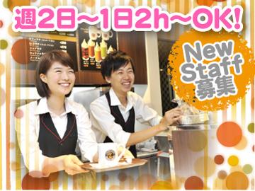 カフェ・ベローチェ 南砂二丁目店のアルバイト情報