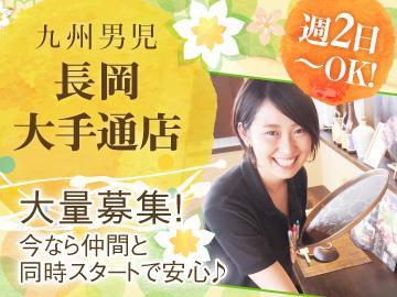 九州料理専門店 九州男児 長岡大手通店のアルバイト情報