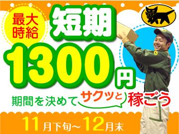 ヤマト運輸(株) 吹田ブロックのアルバイト情報