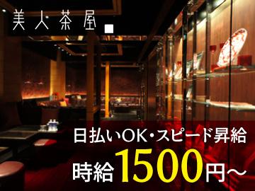 美人茶屋 (びじんちゃや) -神戸-のアルバイト情報