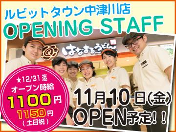 はなまるうどん 岐阜エリア3店舗合同募集のアルバイト情報