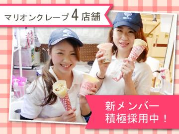 マリオンクレープ 4店舗 (株)Jダイニングのアルバイト情報