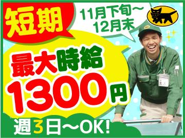 ヤマト運輸(株) 尼崎ブロックのアルバイト情報