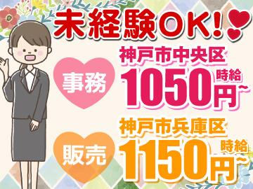 株式会社トーコー 神戸支店 (広告No,261710093)のアルバイト情報