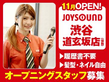 JOYSOUND渋谷道玄坂店(仮称)のアルバイト情報
