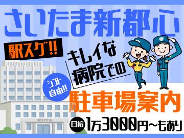 シンテイ警備株式会社 浦和支社・越谷営業所/A320014G009のアルバイト情報