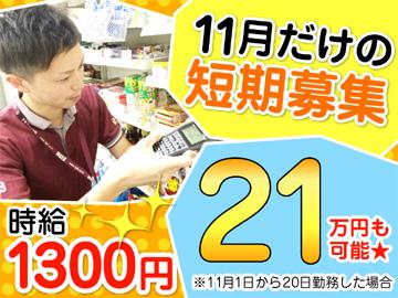 (株)リージス・ジャパン [1]東京大型店DO [2]横浜大型店DOのアルバイト情報
