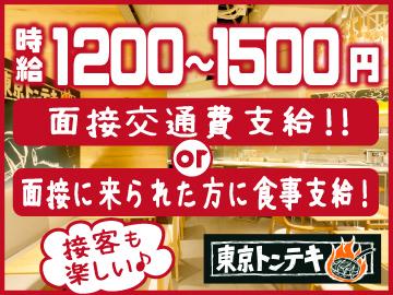 東京トンテキ ヨドバシAkiba店 のアルバイト情報