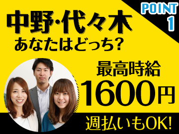 【中野or代々木】オープニングスタッフ110名大募集!最高時給1600円+交通費☆しかも週払いOK!
